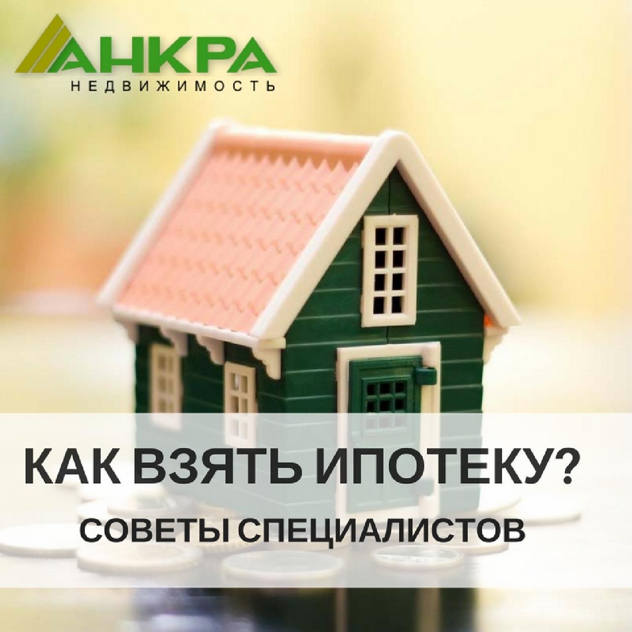 Агентство недвижимости ипотечный брокер трудовой договор для фмс в москве Коммунистическая улица
